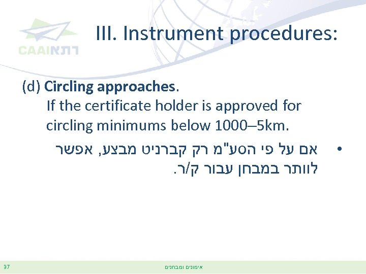 III. Instrument procedures: (d) Circling approaches. If the certificate holder is approved for circling