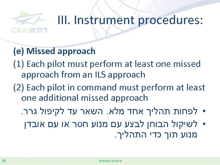 III. Instrument procedures: (e) Missed approach (1) Each pilot must perform at least one