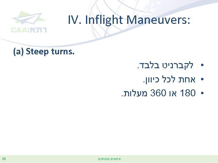 : IV. Inflight Maneuvers . (a) Steep turns • לקברניט בלבד. • אחת