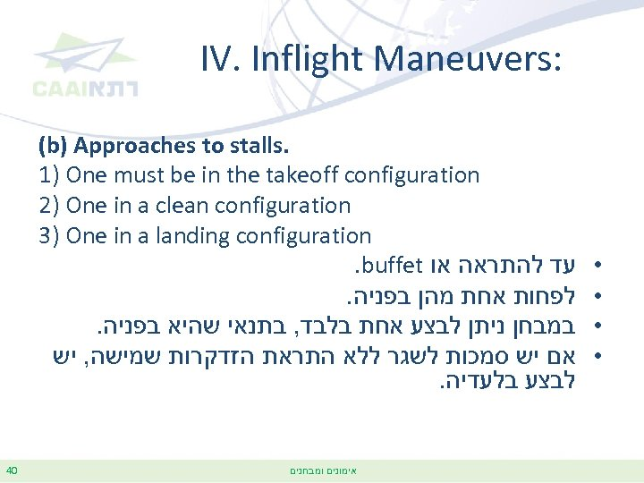 IV. Inflight Maneuvers: (b) Approaches to stalls. 1) One must be in the takeoff