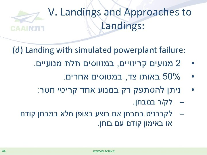 V. Landings and Approaches to : Landings : (d) Landing with simulated powerplant
