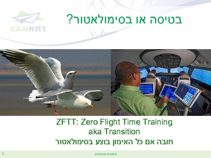בטיסה או בסימולאטור? ZFTT: Zero Flight Time Training aka Transition חובה אם כל