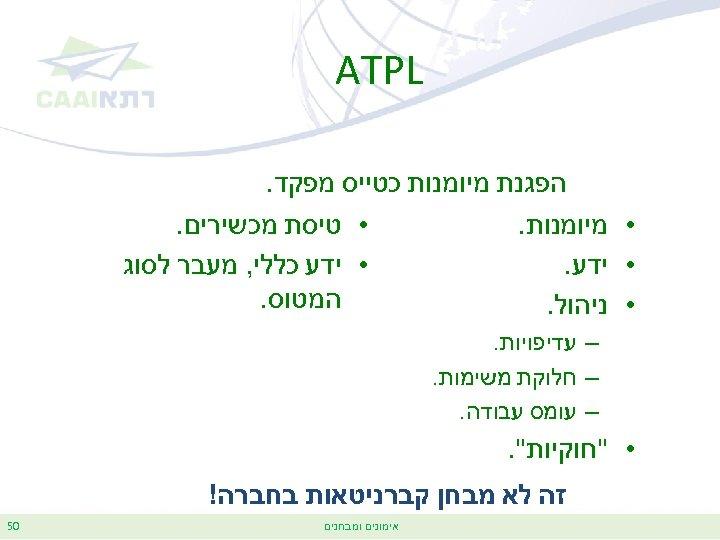 ATPL הפגנת מיומנות כטייס מפקד. • טיסת מכשירים. • מיומנות. • ידע כללי,