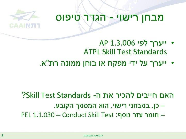 מבחן רישוי - הגדר טיפוס • ייערך לפי 600. 3. 1 AP ATPL