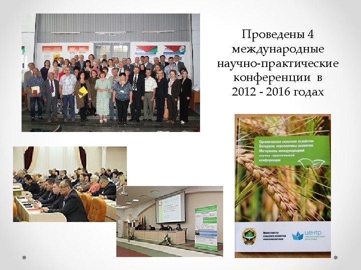 Проведены 4 международные научно-практические конференции в 2012 - 2016 годах