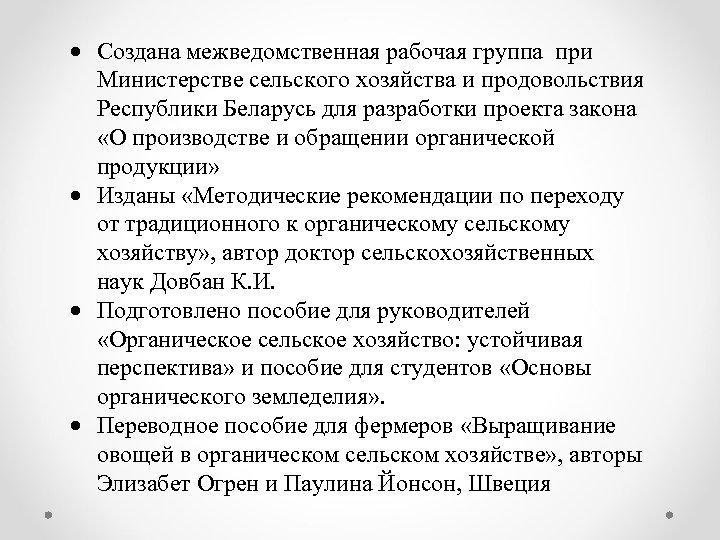 Создана межведомственная рабочая группа при Министерстве сельского хозяйства и продовольствия Республики Беларусь для