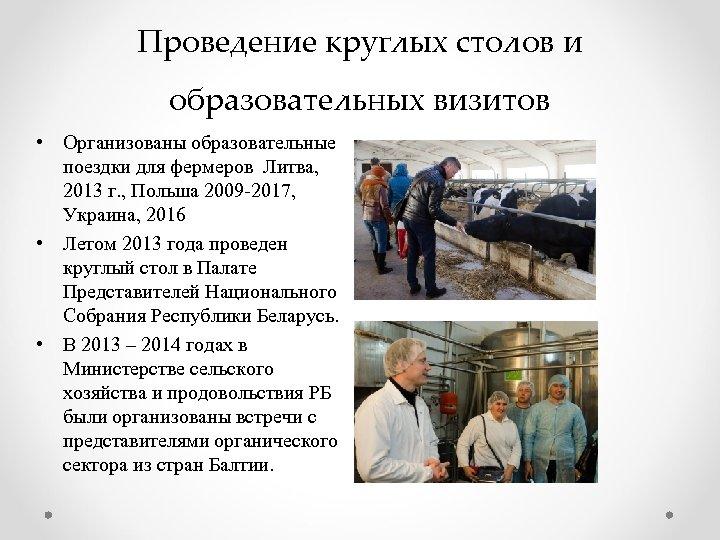 Проведение круглых столов и образовательных визитов • Организованы образовательные поездки для фермеров Литва, 2013