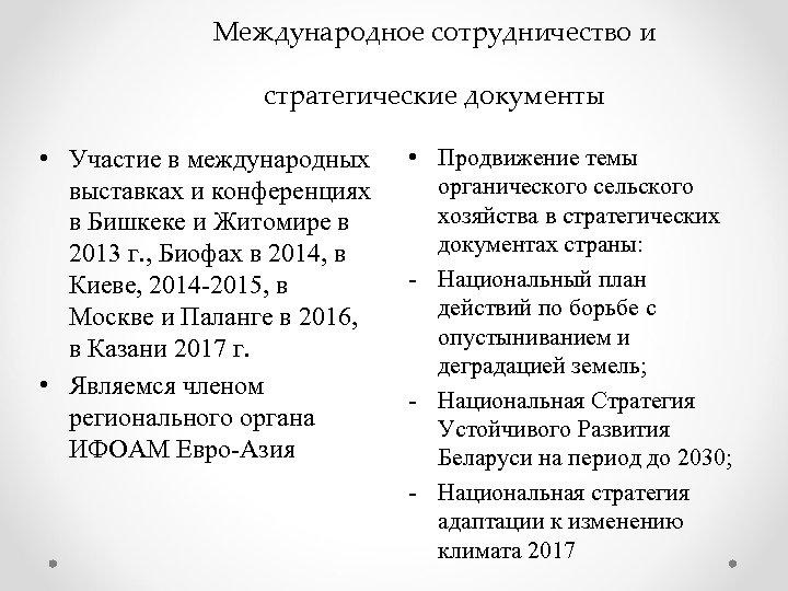 Международное сотрудничество и стратегические документы • Участие в международных выставках и конференциях в Бишкеке