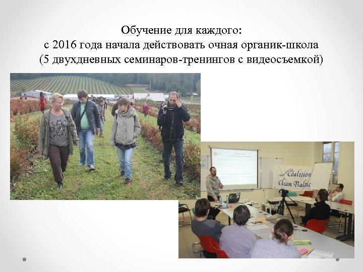 Обучение для каждого: с 2016 года начала действовать очная органик-школа (5 двухдневных семинаров-тренингов с