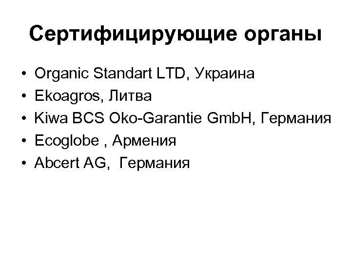 Сертифицирующие органы • • • Organic Standart LTD, Украина Ekoagros, Литва Kiwa BCS Oko-Garantie