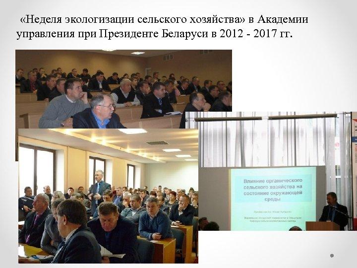 «Неделя экологизации сельского хозяйства» в Академии управления при Президенте Беларуси в 2012 -