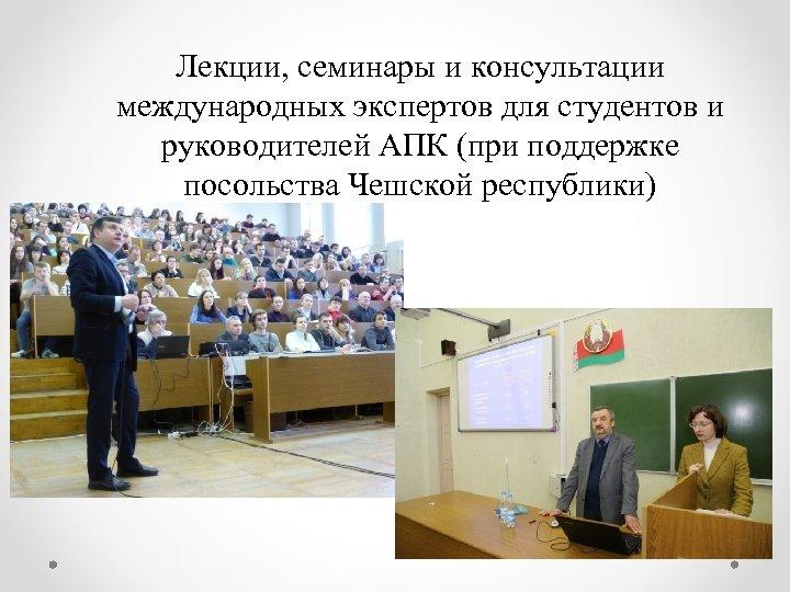Лекции, семинары и консультации международных экспертов для студентов и руководителей АПК (при поддержке посольства