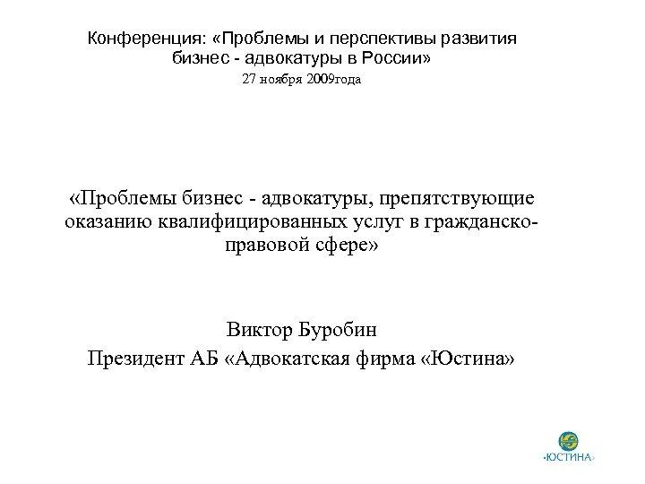 Конференция: «Проблемы и перспективы развития бизнес - адвокатуры в России» 27 ноября 2009 года
