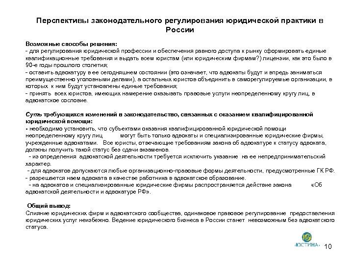 Перспективы законодательного регулирования юридической практики в России Возможные способы решения: - для регулирования юридической
