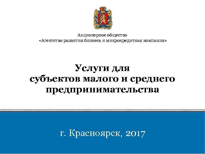 Акционерное общество «Агентство развития бизнеса и микрокредитная компания» Услуги для субъектов малого и среднего