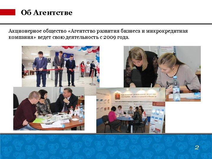 Об Агентстве Акционерное общество «Агентство развития бизнеса и микрокредитная компания» ведет свою деятельность с