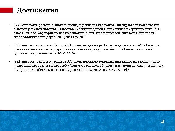 Достижения • АО «Агентство развития бизнеса и микрокредитная компания» внедрило и использует Систему Менеджмента