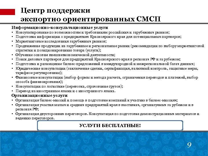 Центр поддержки экспортно ориентированных СМСП Информационно-консультационные услуги • Консультирование по возможностям и требованиям российских