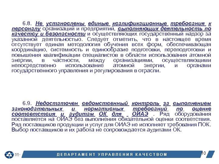 6. 8. Не установлены единые квалификационные требования к персоналу организаций и предприятий, выполняющих деятельность