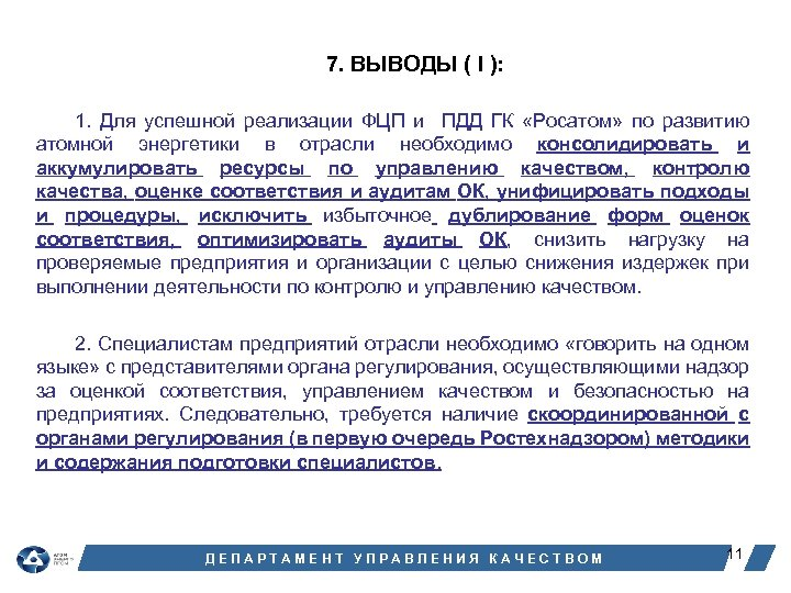 7. ВЫВОДЫ ( I ): 1. Для успешной реализации ФЦП и ПДД ГК «Росатом»
