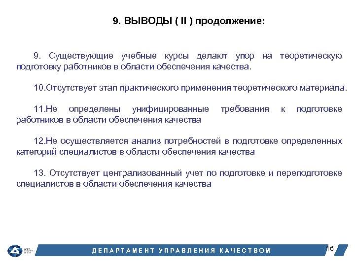 9. ВЫВОДЫ ( II ) продолжение: 9. Существующие учебные курсы делают упор на теоретическую