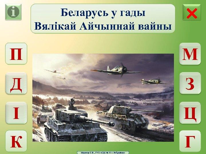Беларусь у гады Вялікай Айчыннай вайны × П М Д З І Ц К