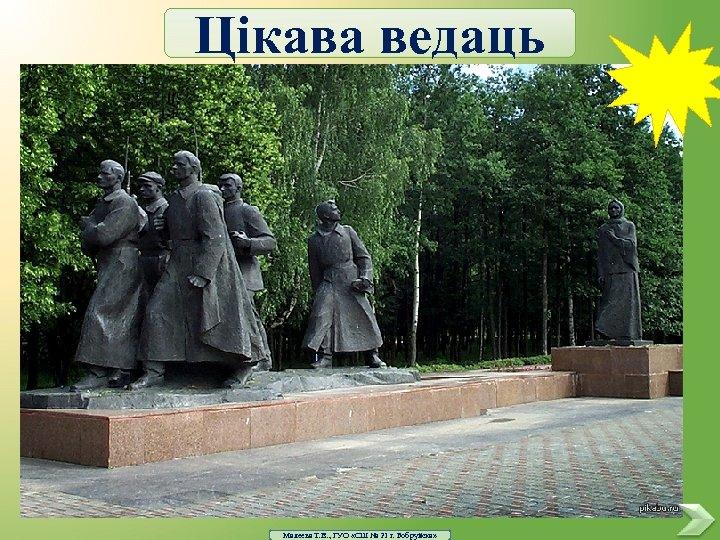 Цікава ведаць Малеева Т. В. , ГУО «СШ № 21 г. Бобруйска»