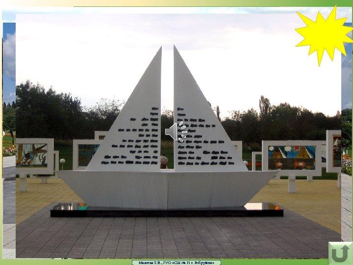 Мемарыяльны комплекс «Чырвоны бераг» Малеева Т. В. , ГУО «СШ № 21 г. Бобруйска»