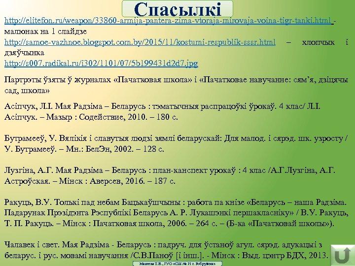 Спасылкі http: //elitefon. ru/weapon/33860 -armija-pantera-zima-vtoraja-mirovaja-voina-tigr-tanki. html малюнак на 1 слайдзе http: //samoe-vazhnoe. blogspot. com.