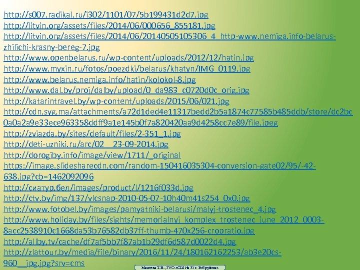 http: //s 007. radikal. ru/i 302/1101/07/5 b 199431 d 2 d 7. jpg http: