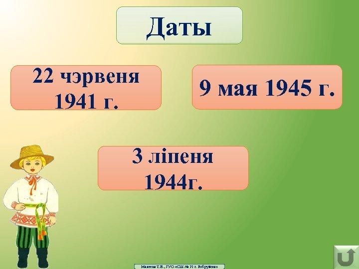 Даты 22 чэрвеня Пачалася Вялікая Айчынная вайна 1941 г. Дзень Перамогі савецкага народа ў