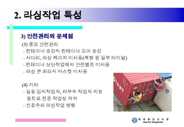 2. 라싱작업 특성 3) 안전관리의 문제점 (3) 중요 안전관리 - 컨테이너 승강시 컨테이너 도어