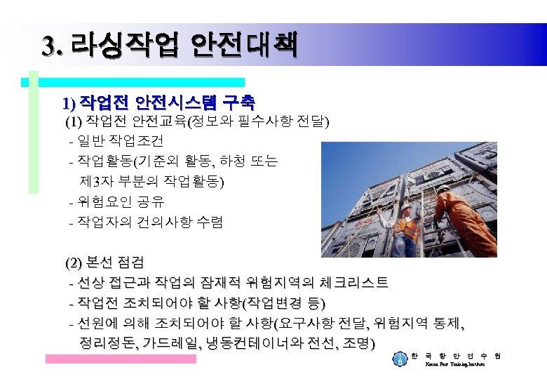 3. 라싱작업 안전대책 1) 작업전 안전시스템 구축 (1) 작업전 안전교육(정보와 필수사항 전달) - 일반