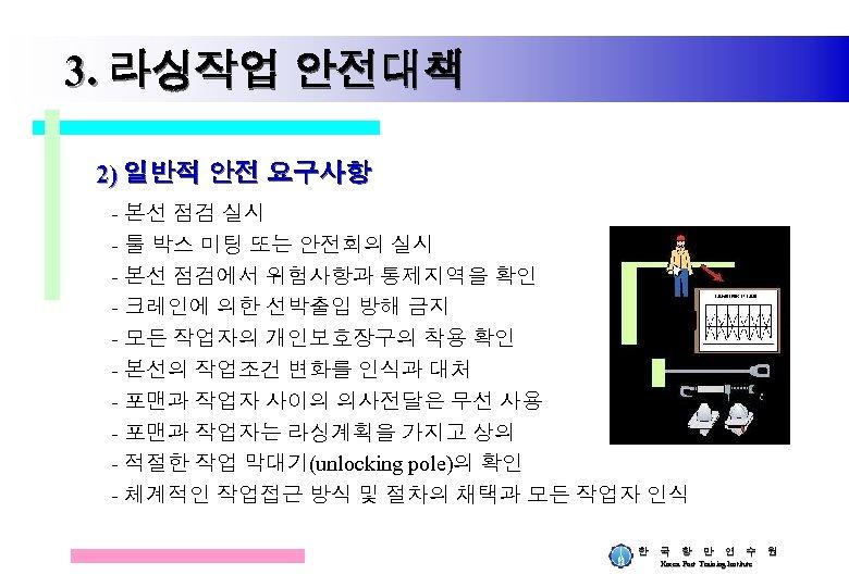 3. 라싱작업 안전대책 2) 일반적 안전 요구사항 - 본선 점검 실시 - 툴 박스