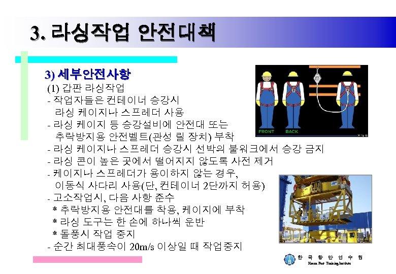 3. 라싱작업 안전대책 3) 세부안전사항 (1) 갑판 라싱작업 - 작업자들은 컨테이너 승강시 라싱 케이지나