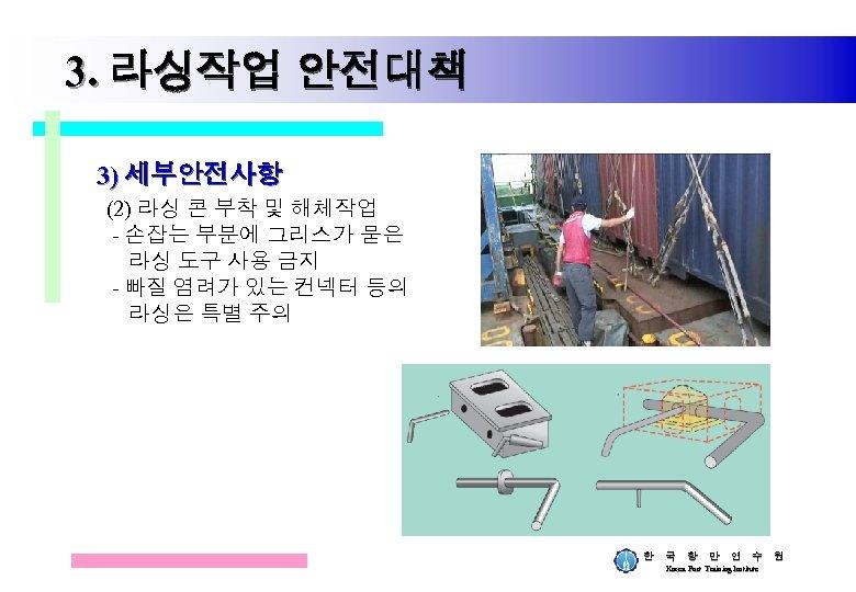 3. 라싱작업 안전대책 3) 세부안전사항 (2) 라싱 콘 부착 및 해체작업 - 손잡는 부분에