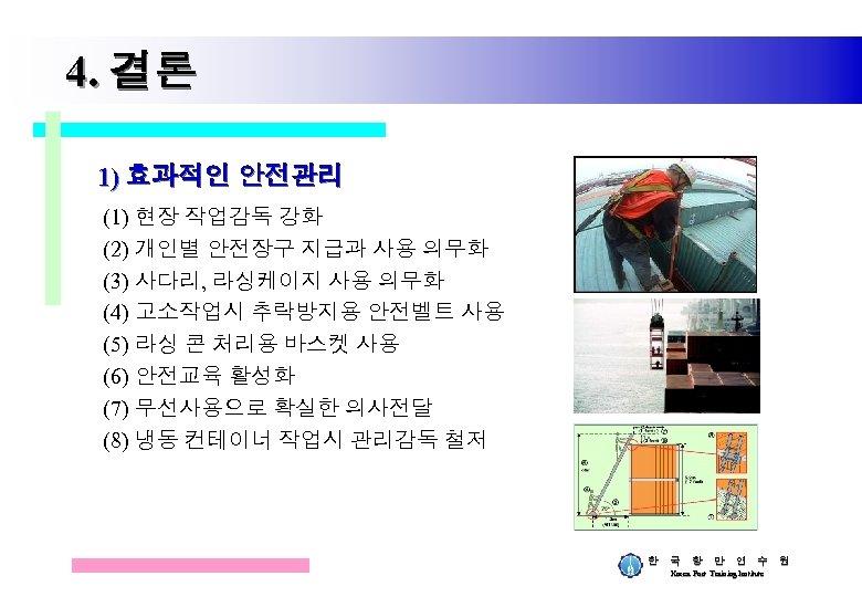 4. 결론 1) 효과적인 안전관리 (1) 현장 작업감독 강화 (2) 개인별 안전장구 지급과 사용