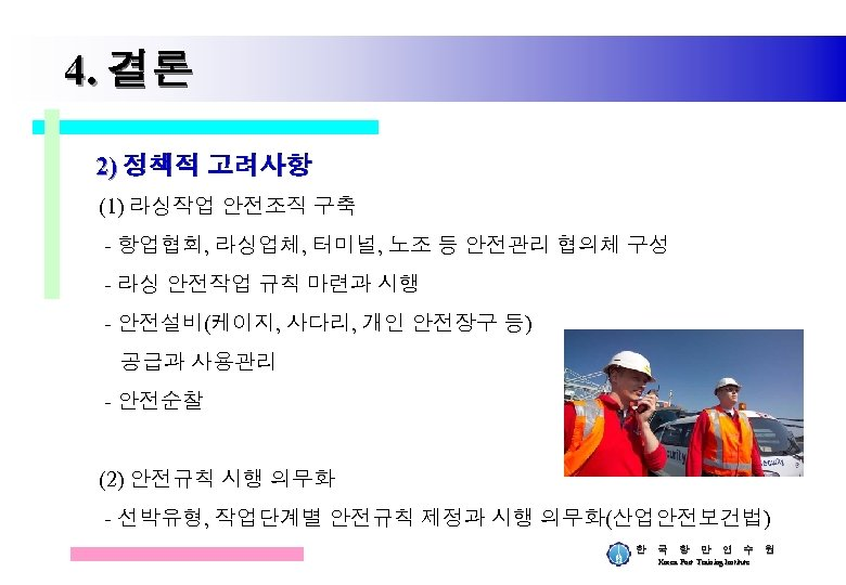 4. 결론 2) 정책적 고려사항 (1) 라싱작업 안전조직 구축 - 항업협회, 라싱업체, 터미널, 노조
