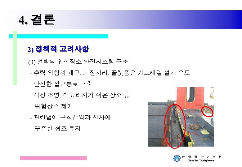 4. 결론 2) 정책적 고려사항 (3) 선박의 위험장소 안전시스템 구축 - 추락 위험의 개구,