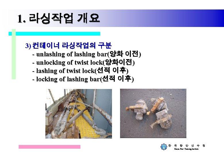 1. 라싱작업 개요 3) 컨테이너 라싱작업의 구분 - unlashing of lashing bar(양화 이전) -