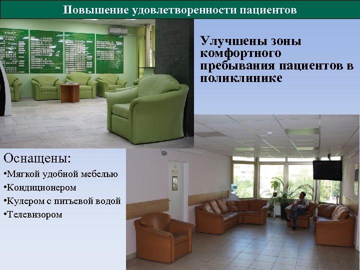Повышение удовлетворенности пациентов Улучшены зоны комфортного пребывания пациентов в поликлинике Оснащены: • Мягкой удобной