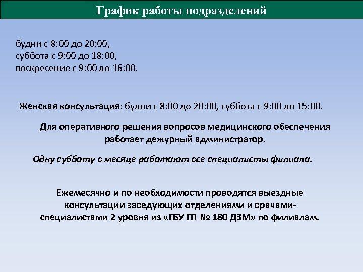 График работы подразделений будни с 8: 00 до 20: 00, суббота с 9: 00