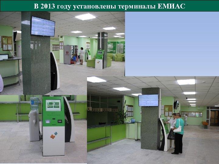 В 2013 году установлены терминалы ЕМИАС