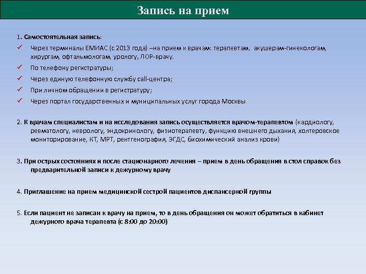 Запись на прием 1. Самостоятельная запись: Через терминалы ЕМИАС (с 2013 года) –на прием