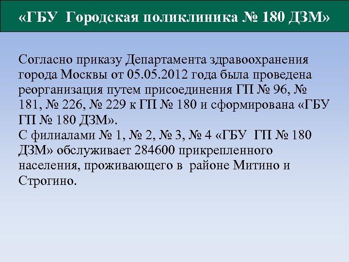 «ГБУ Городская поликлиника № 180 ДЗМ» Согласно приказу Департамента здравоохранения города Москвы от