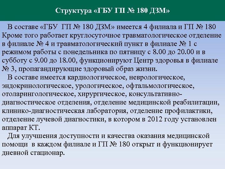 Структура «ГБУ ГП № 180 ДЗМ» В составе «ГБУ ГП № 180 ДЗМ» имеется