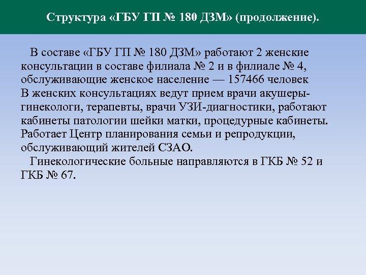 Структура «ГБУ ГП № 180 ДЗМ» (продолжение). В составе «ГБУ ГП № 180 ДЗМ»