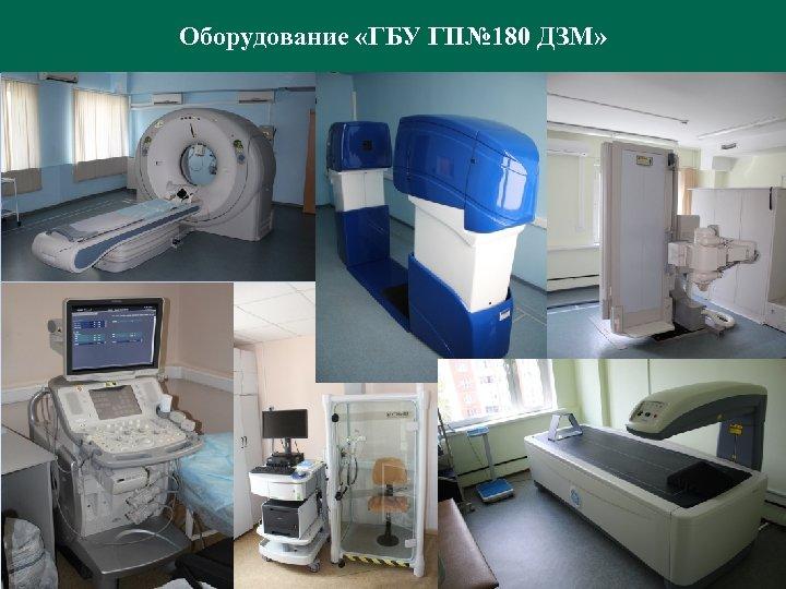Оборудование «ГБУ ГП№ 180 ДЗМ»