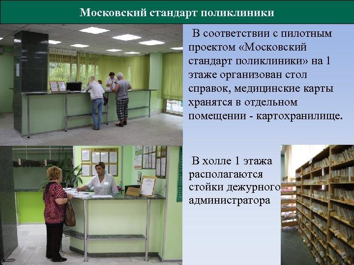 Московский стандарт поликлиники В соответствии с пилотным проектом «Московский стандарт поликлиники» на 1 этаже