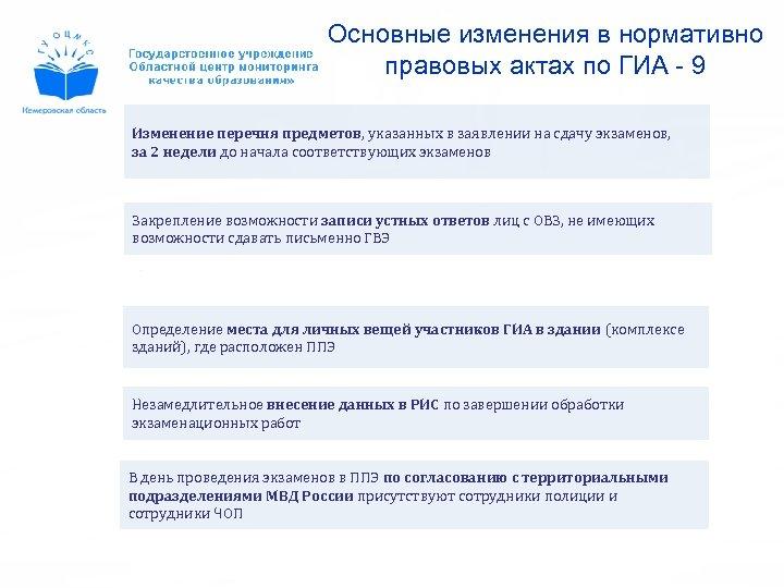 Основные изменения в нормативно правовых актах по ГИА - 9 Изменение перечня предметов, указанных